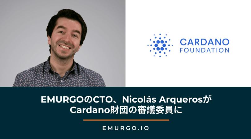 EMURGOのCTO、Nicolás ArquerosがCardano財団の審議委員に