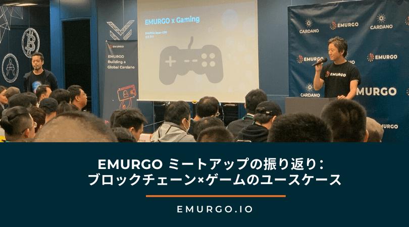 EMURGO ミートアップの振り返り:ブロックチェーン×ゲームのユースケース