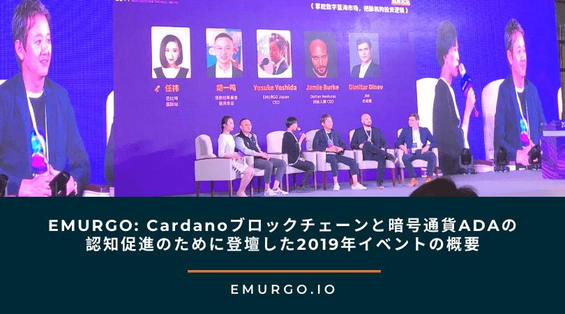 EMURGO: Cardanoブロックチェーンと暗号通貨ADAの認知促進のために登壇した2019年イベントの概要