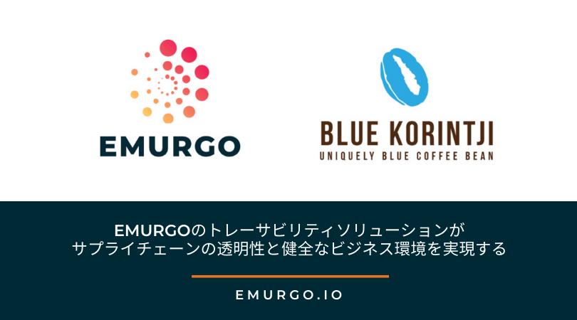 EMURGOのトレーサビリティソリューションがサプライチェーンの透明性と健全なビジネス環境を実現する