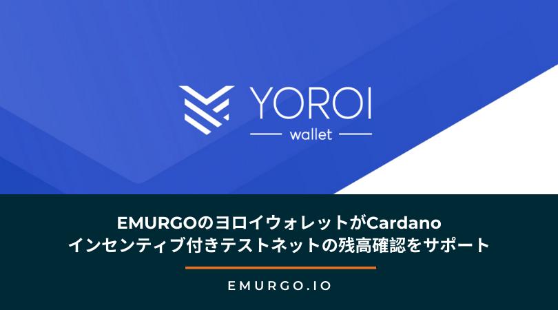 EMURGOのヨロイウォレットがCardano インセンティブ付きテストネットの残高確認をサポートします
