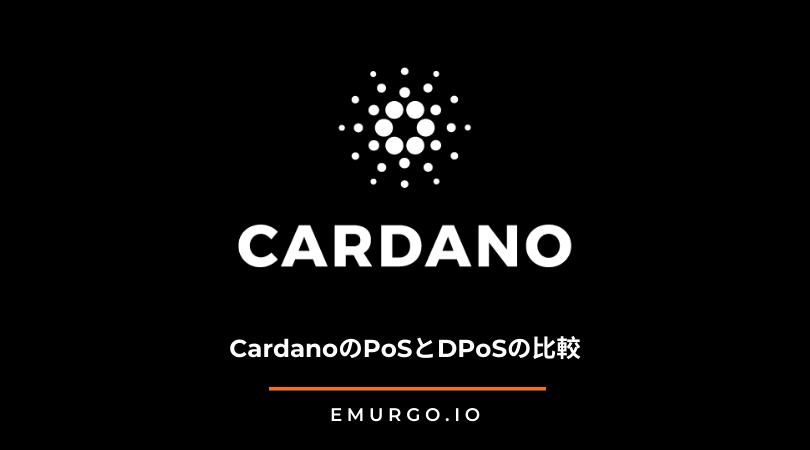 CardanoのPoSとDPoSの比較