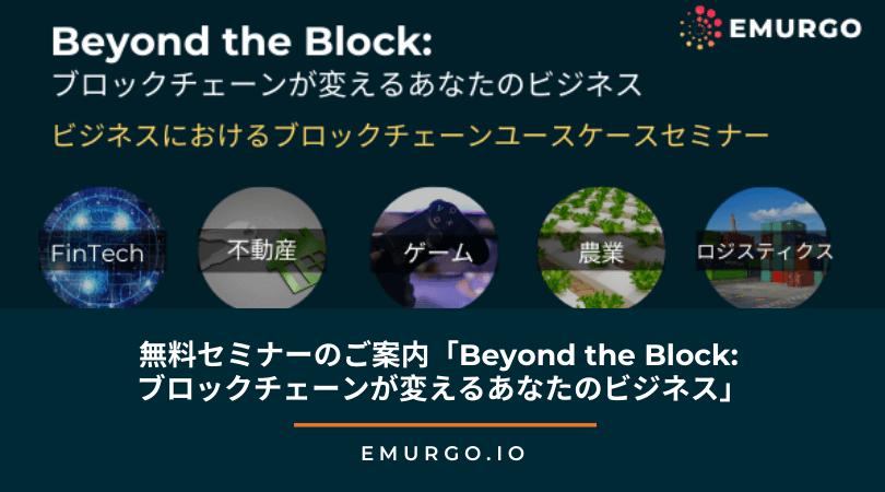 無料セミナーのご案内「Beyond the Block: ブロックチェーンが変えるあなたのビジネス」