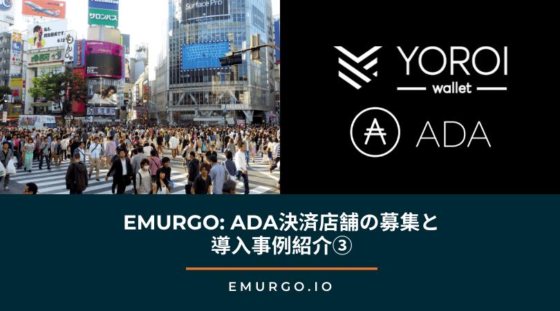 EMURGO: ADA決済店舗の募集と導入事例紹介③