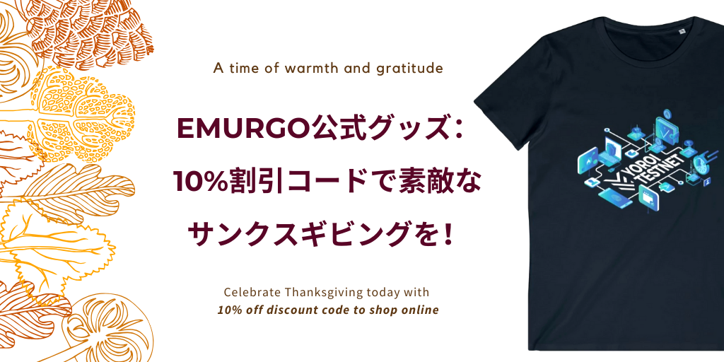 EMURGO公式グッズ:10%割引コードで素敵なサンクスギビングを!
