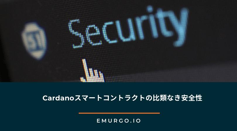 Cardanoスマートコントラクトの比類なき安全性