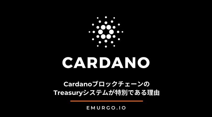 CardanoブロックチェーンのTreasuryシステムが特別である理由