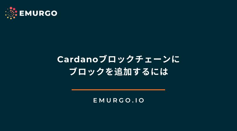 Cardanoブロックチェーンにブロックを追加するには