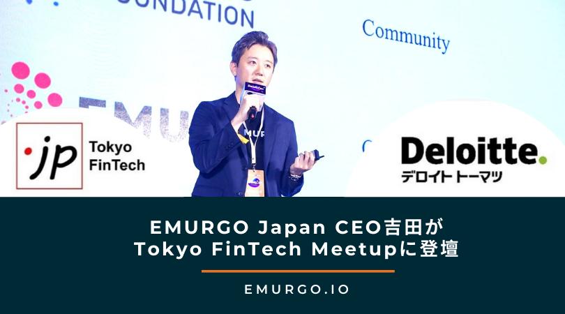 EMURGO Japan CEO吉田がTokyo FinTech Meetupに登壇いたします!