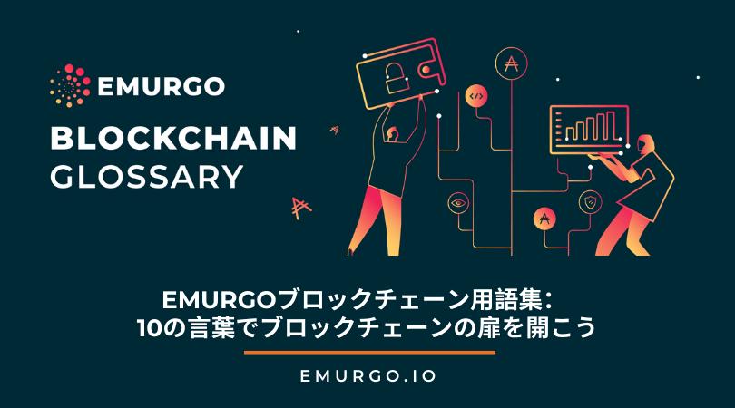 EMURGOブロックチェーン用語集:  10の言葉でブロックチェーンの扉を開こう