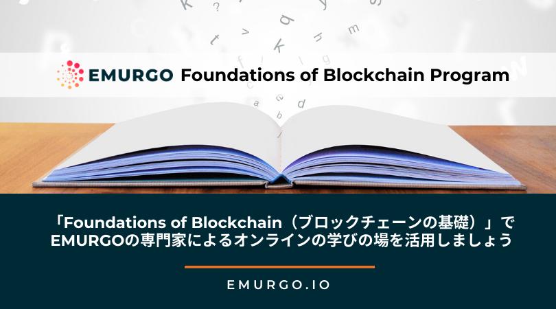 「Foundations of Blockchain(ブロックチェーンの基礎)」でEMURGOの専門家によるオンラインの学びの場を活用しましょう