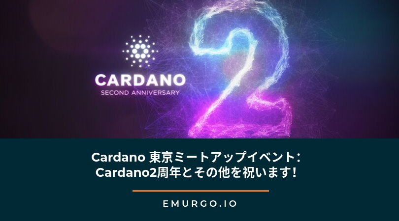 Cardano 東京ミートアップイベント:Cardano2周年とその他を祝います!