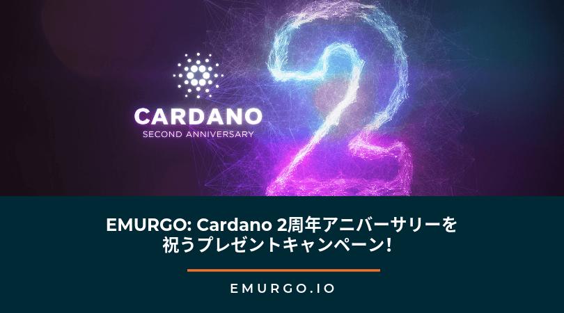 EMURGO: Cardano 2周年アニバーサリーを祝うプレゼントキャンペーン!