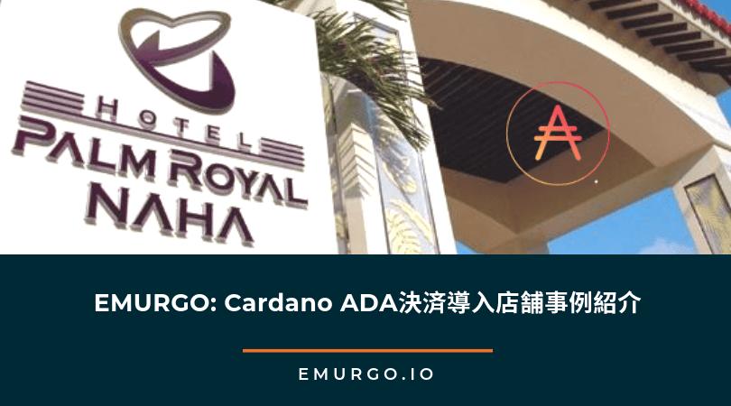 EMURGO: Cardano ADA決済導入店舗事例紹介