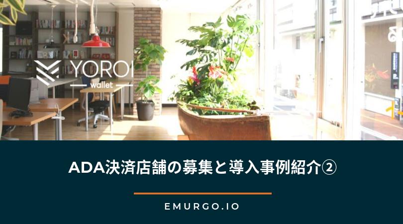 EMURGO: ADA決済店舗の募集と導入事例紹介②