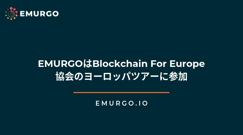 EMURGO、Blockchain For Europe協会のヨーロッパツアーに参加