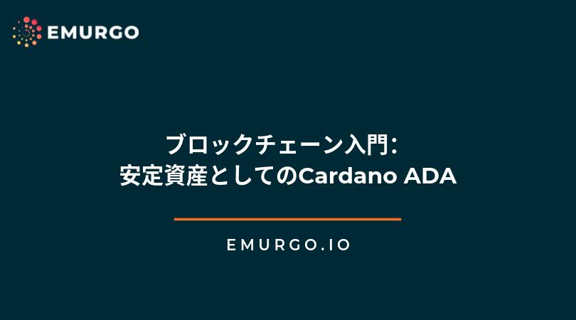 ブロックチェーン入門:安定資産としてのCardano ADA