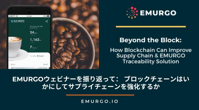 EMURGOウェビナーを振り返って: ブロックチェーンはいかにしてサプライチェーンを強化するか - EMURGOのトレーサビリティソリューション