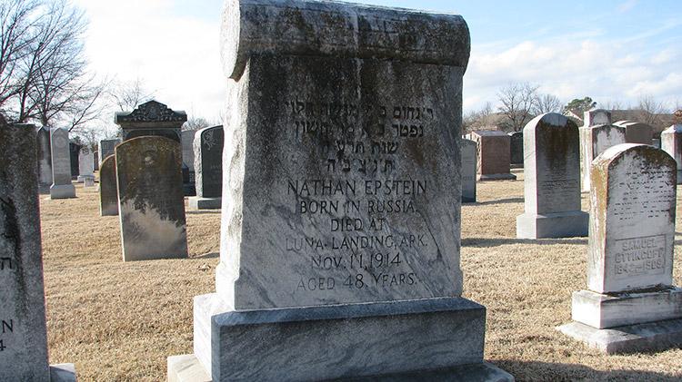Nathan Epstein Headstone