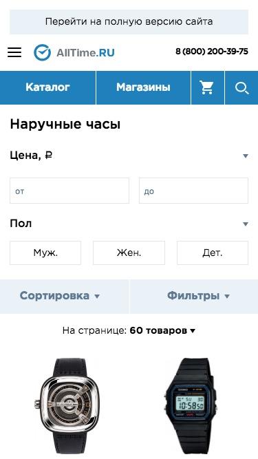alltime.ru после адаптации