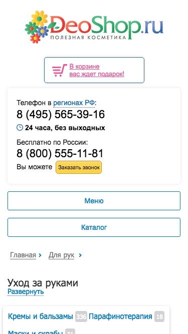 deoshop.ru после адаптации