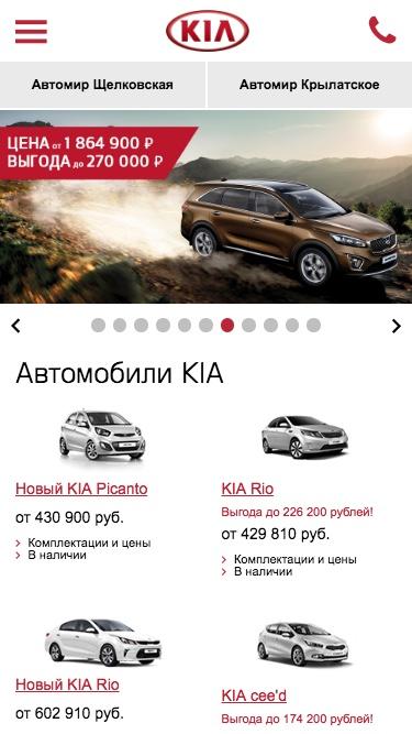 kia-avtomir.ru после адаптации