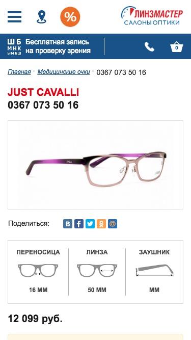 lensmaster.ru после адаптации