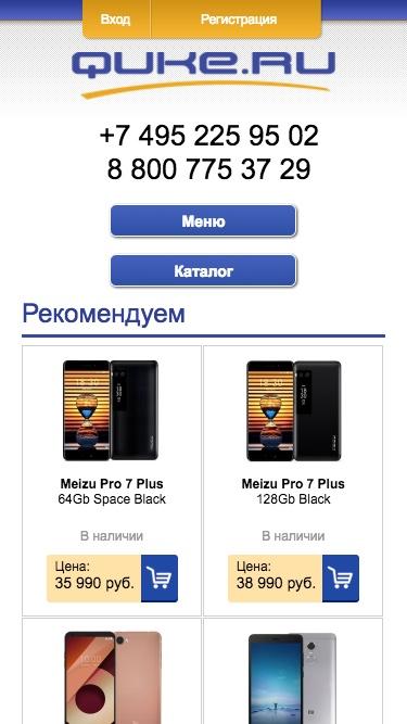 quke.ru после адаптации