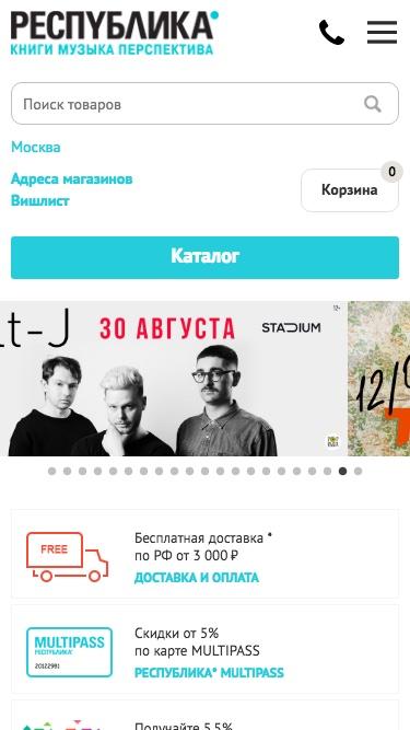 respublica.ru после адаптации