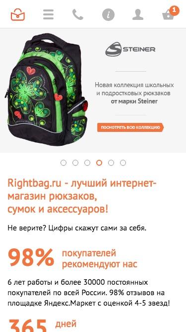 rightbag.ru после адаптации