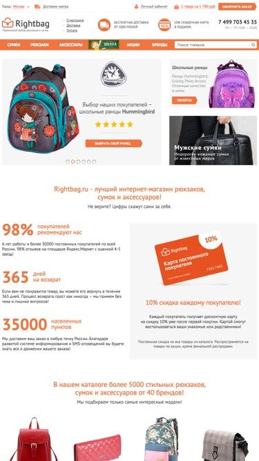rightbag.ru до адаптации