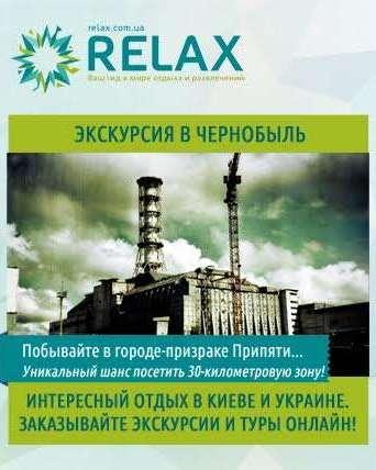 Экскурсия в Чернобыль