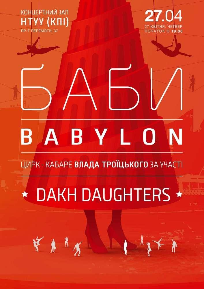 Цирк-кабаре БАБИ BABYLON / Dakh Daughters