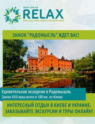 Экскурсия в Радомышль. Тур выходного дня