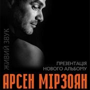 Арсен Мірзоян