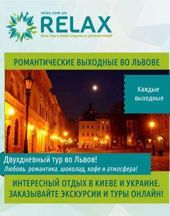 Романтические выходные во Львове