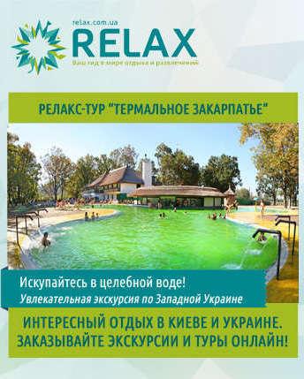 Релакс-Тур «Термальное Закарпатье»