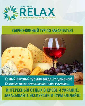Сырно-винный тур по Закарпатью