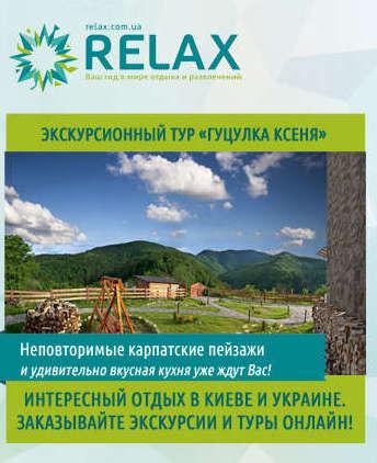 Экскурсионный тур «Гуцулка Ксеня»