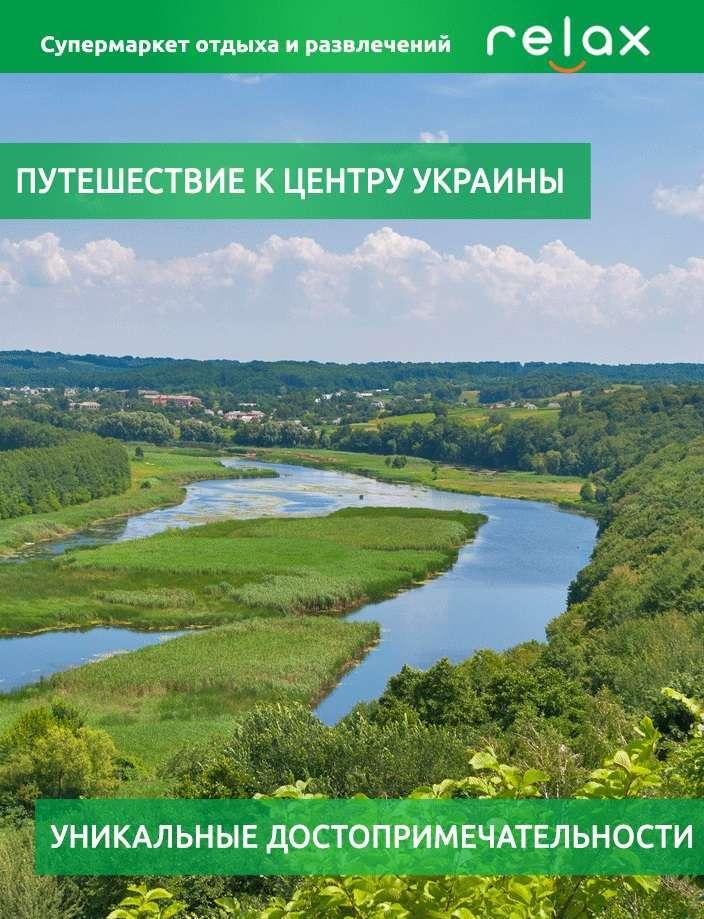 Путешествие к центру Украины