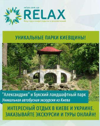 Экскурсия в парк «Александрия» и Букский ландшафтный парк