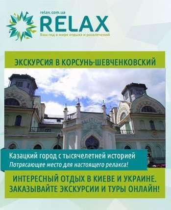 Экскурсия в Корсунь-Шевченковский