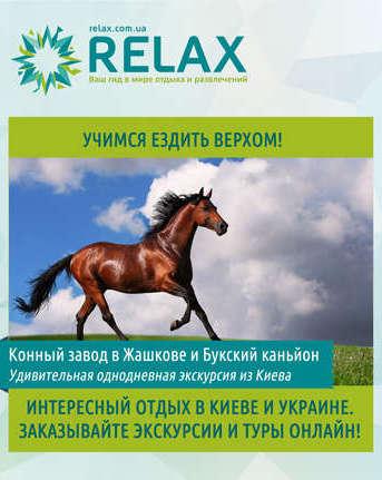 Экскурсия на конный завод и в Букский каньйон