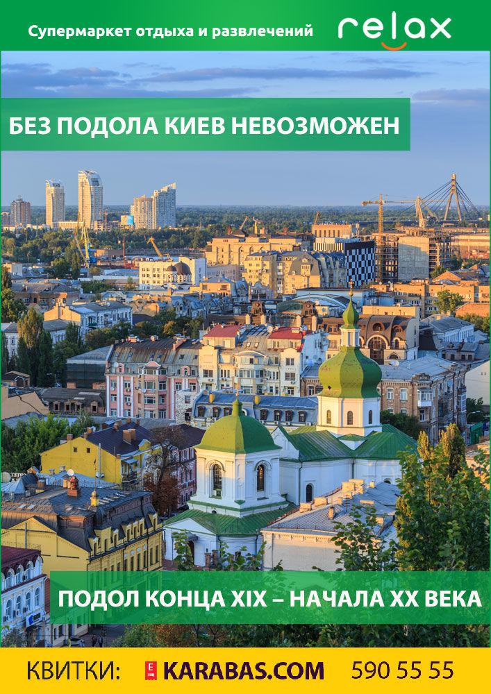 Без Подола Киев невозможен