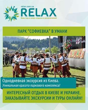 Экскурсия в парк «Софиевка»
