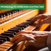 Променад по киевским контрастам и орган