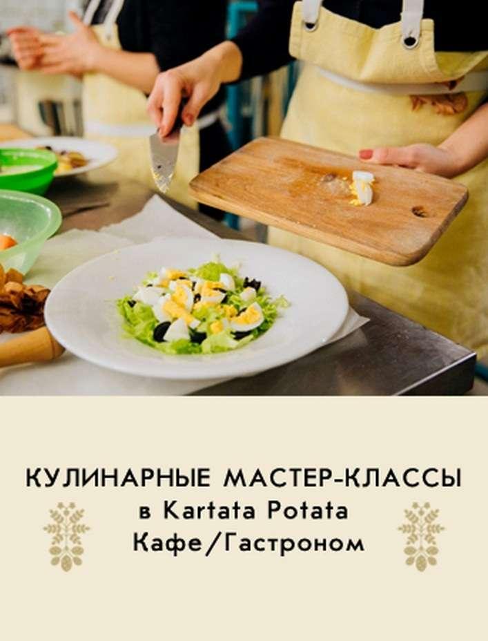 Кулинарный мастер-класс «Картата-Потата»