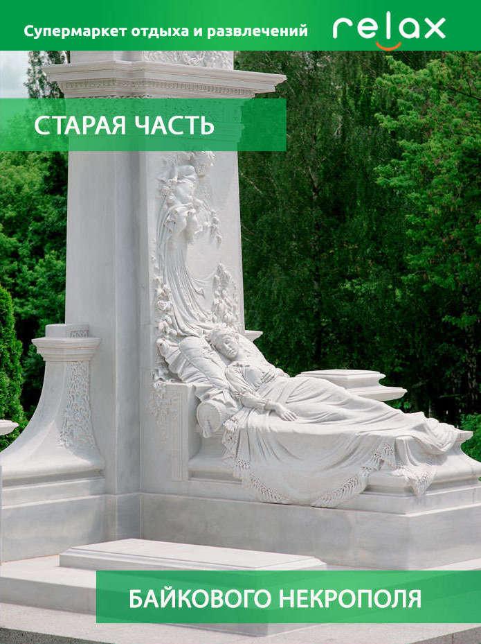 Экскурсия по Байковому кладбищу
