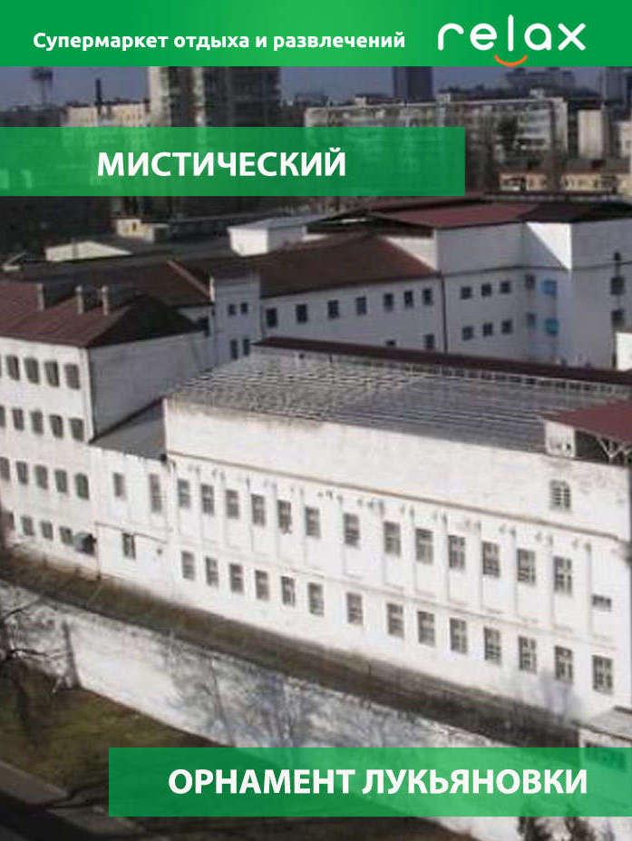 Мистический орнамент Лукьяновки