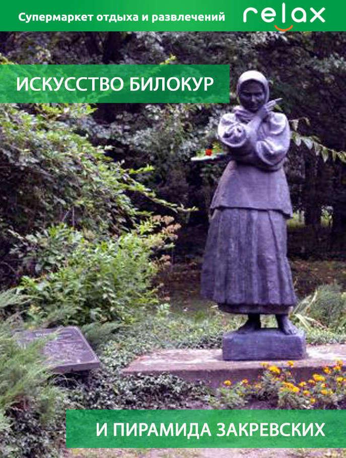 Искусство Билокур и пирамида Закревских
